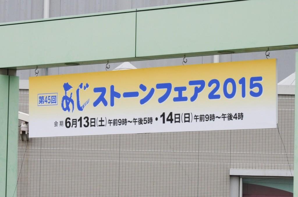 あじストーンフェア2015