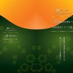 絆KIZUNA国産銘石シリーズⅡ_01