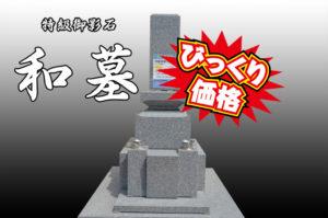 和墓のイメージ